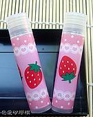 美麗彩衣護唇膏管:草莓-2