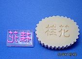 3000元贈品區~皂章、矽膠模:桂花