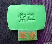 3000元贈品區~皂章、矽膠模:紫草章