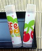 美麗彩衣護唇膏管:櫻桃