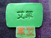3000元贈品區~皂章、矽膠模:艾草章