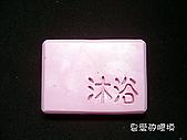 皂章區:沐浴章