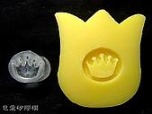 皂章區:小皇冠