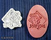 皂章區:Soap Love