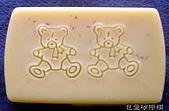 皂章區:熊熊-1