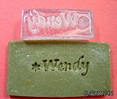 皂章區:Wendy章