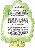 心靈甘露:cybk-0019.jpg