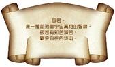 心靈甘露:木 - 1.jpg