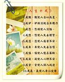 心靈甘露:20120620486_meitu_2.jpg