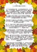 心靈甘露:b_1286789633097.jpg