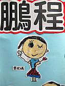 成長的喜悅-幼稚園畢業季來囉 !:曾小瑀自己畫的哦~