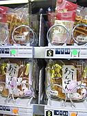 2010 日本北海道富良野~TOMAMU 渡假村:專賣麵包與鬆餅的無人販賣機
