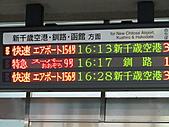 2010 日本北海道富良野~TOMAMU 渡假村:我們搭的是16:17分前往釧路的特急車哦~
