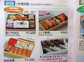 2010 日本北海道富良野~TOMAMU 渡假村:火車上的Menu