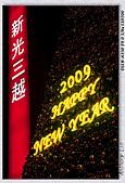 2009 己丑牛年  新年快樂:112330243.jpg