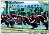 久留米城島酒藏:DSC00363.jpg