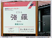 箱根:DSC02940.jpg