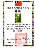 2008 台北好精彩 + 2008 傳藝遊園之美 攝影比賽 :都市森林浴獎狀ss.jpg