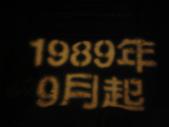 十三行一日遊:1958804741.jpg