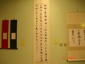 圖書分館  香取潤哉書法展  2007.04.09:18)岑嵾詩‧西掖省卽是