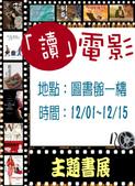 98年圖書館週系列活動:「讀」電影