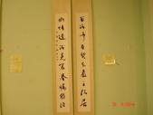 圖書分館  香取潤哉書法展  2007.04.09:08)李嶠詩‧對聯