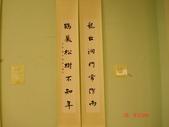 圖書分館  香取潤哉書法展  2007.04.09:09)何景明詩