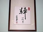 蔡榮堂先生福音聖言暨詩詞書法展2004.10.01:重新曝光 IMG_0028.JPG