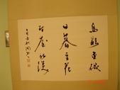 圖書分館  香取潤哉書法展  2007.04.09:11)陳晉詩