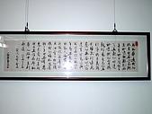 蔡榮堂先生福音聖言暨詩詞書法展2004.10.01:重新曝光 IMG_0032.JPG