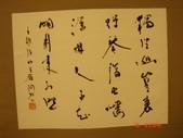 圖書分館  香取潤哉書法展  2007.04.09:12)王維詩‧竹里館