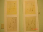 圖書分館  香取潤哉書法展  2007.04.09:15)しきのうた(四季之和歌)