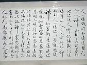 蔡榮堂先生福音聖言暨詩詞書法展2004.10.01:重新曝光 IMG_0053.JPG