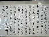 蔡榮堂先生福音聖言暨詩詞書法展2004.10.01:重新曝光 IMG_0054.JPG