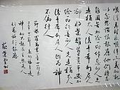 蔡榮堂先生福音聖言暨詩詞書法展2004.10.01:重新曝光 IMG_0055.JPG