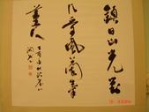 圖書分館  香取潤哉書法展  2007.04.09:17)張瑞圖詩