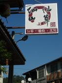 20081130南庄冷吱吱一遊!:1170413151.jpg