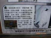 20081130南庄冷吱吱一遊!:1170413177.jpg