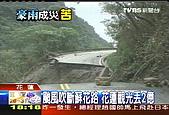 聖帕颱風蘇花公路多達18處嚴重坍方路斷 :yehmin-20070821183841