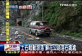 聖帕颱風蘇花公路多達18處嚴重坍方路斷 :ghost-20070819130009