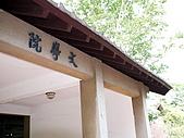 東海大學隨便拍:P1150547.jpg