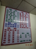 2011 JAPAN(跟團,太平洋旅行社):DSC03301