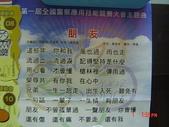 2007 桃園/台北:第一屆全國警察應用技能競賽大會主題曲