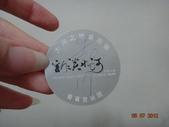 2007 桃園/台北:大河之戀皇后號(貴賓登船證)