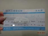 2007 桃園/台北:大河之戀皇后號(登船證)