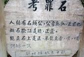 2008 南投杉林溪:考罪石