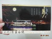 2007 桃園/台北:大河之戀皇后號