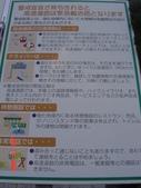 2009 JAPAN(跟團,長谷旅行社):文字 (4).JPG