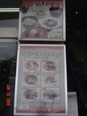 2009 JAPAN(跟團,長谷旅行社):看板 (7).JPG