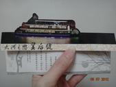 2007 桃園/台北:折疊ㄉ大河之戀皇后號